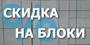 skidka-na-bloki-01