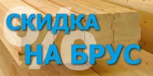 skidka-na-brus-01