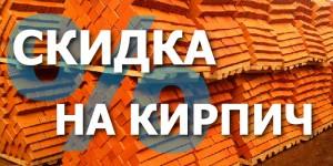 skidka-na-kirpich-01